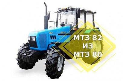 Как быстро и без проблем переоборудовать из МТЗ-80 в МТЗ-82